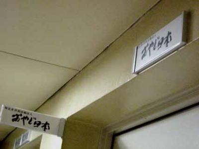 oyaji3-2.jpg