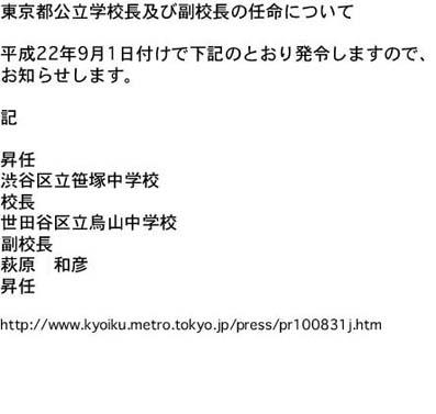 sasazukajinjiJ.jpg