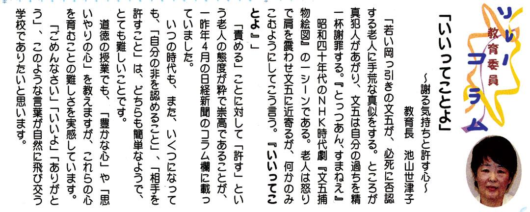 shibuyakyouiku.jpg