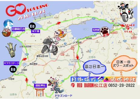 日御碕&須佐神社map