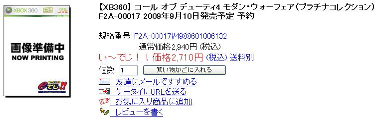 cod42.jpg