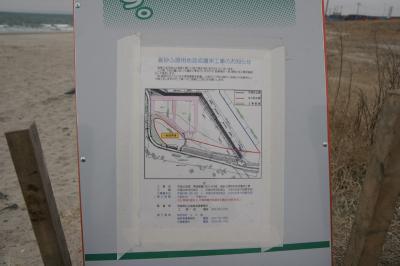 仙台新港工事告知1