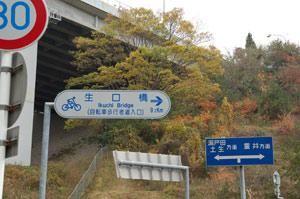 生口橋方面へ