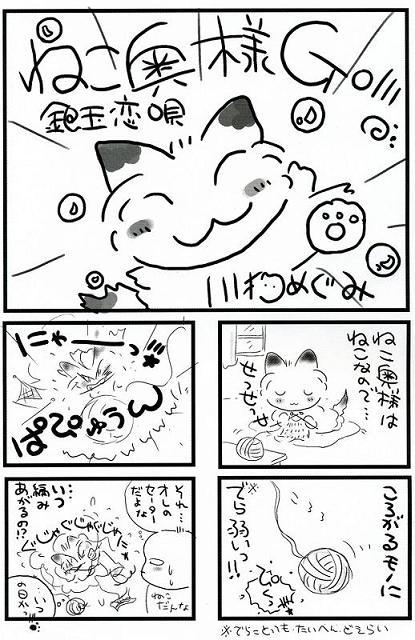 ねこ奥様GO!!