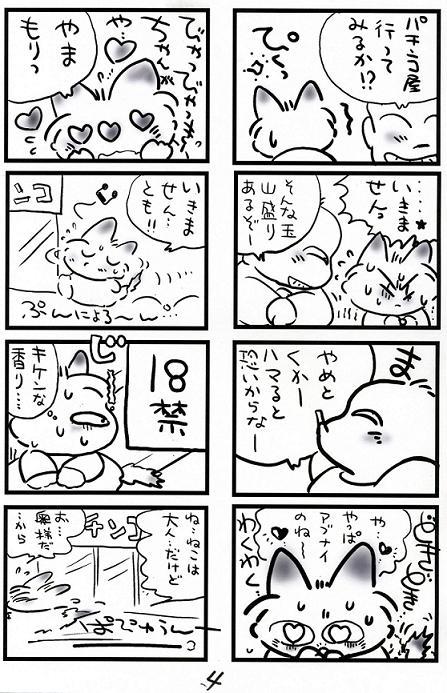 ねこ奥様銀玉恋歌④001