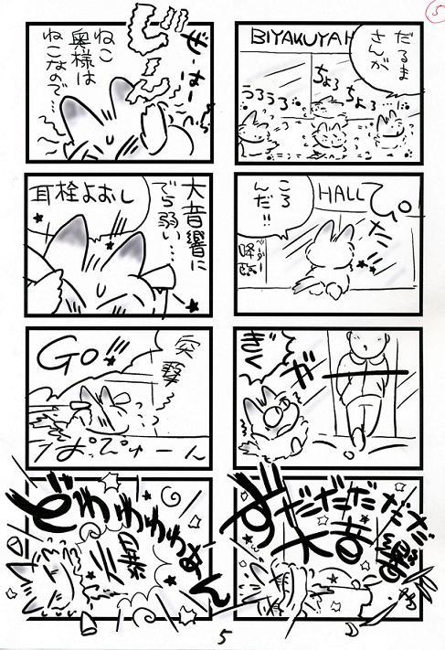 ねこ奥様銀玉恋歌⑤002