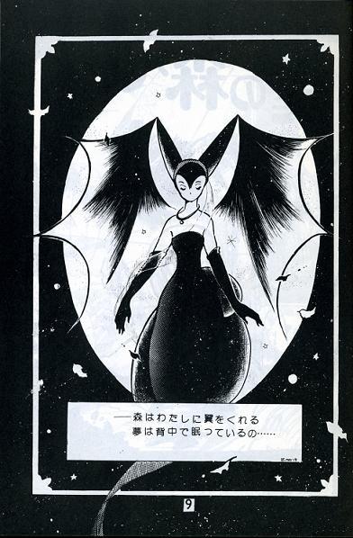 翼の森へ007