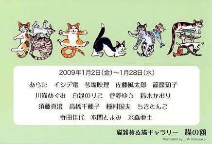 猫漫画展005