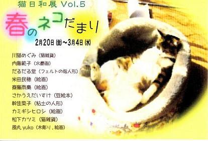 春のネコだまり014
