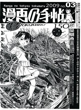 漫画の手帖003