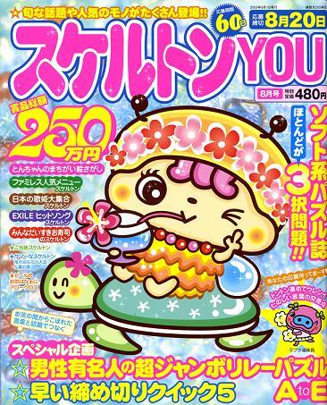 この雑誌でもらえます