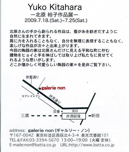 北原裕子さん個展DM024