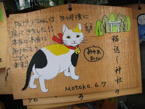 猫返し神社御礼参り 046