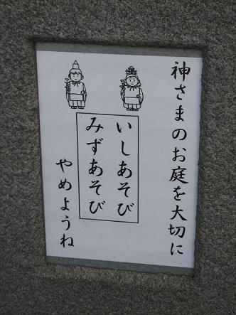 猫返し神社御礼参り 047
