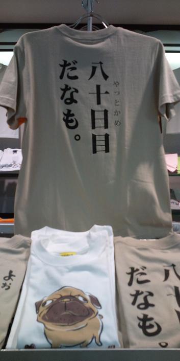 ご当地Tシャツ
