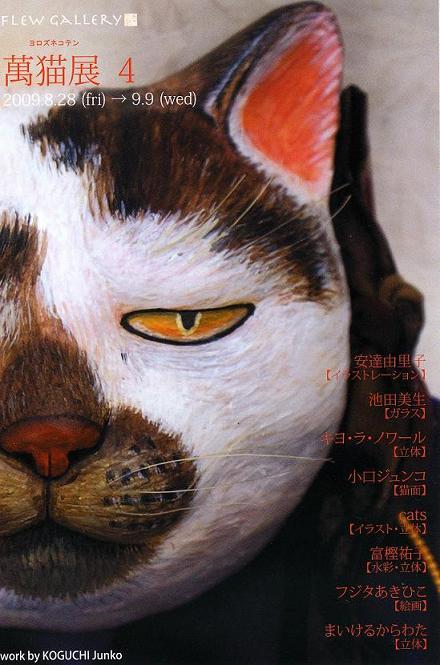 萬猫展099