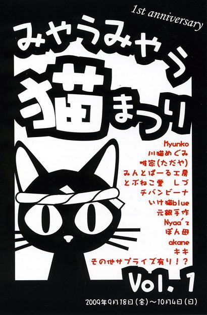 ミャウミャウ猫まつりDM067