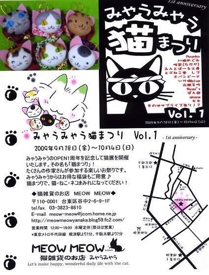 秋猫ツアー