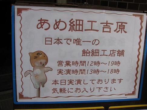 やなせん猫探訪 091