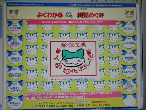コピー ~ ホームページ改装オープン 005