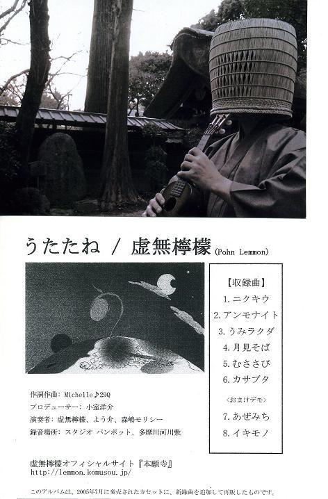 虚無檸檬006