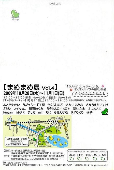 まめまめ展DM008