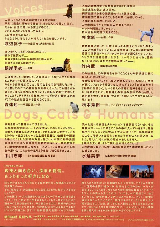 犬と猫と人間と024