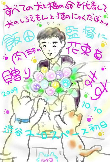 飯田監督に花束を2