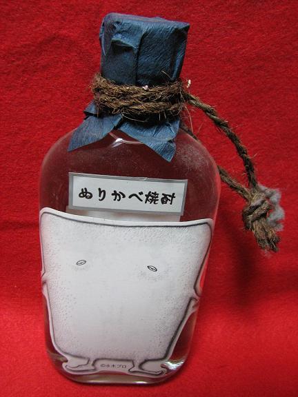 ぬりかべ焼酎 002