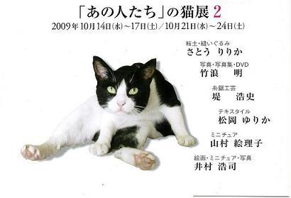 あのひとたちの猫展025