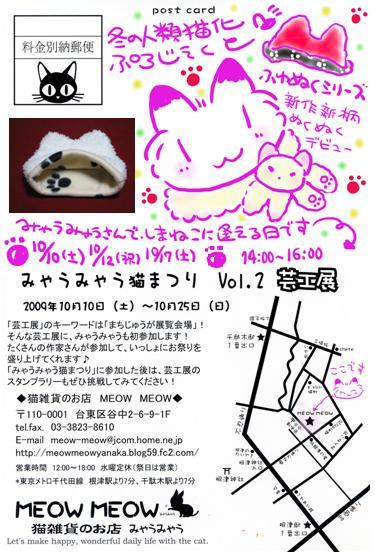 meowmeow_vol2_20091005152140.jpg
