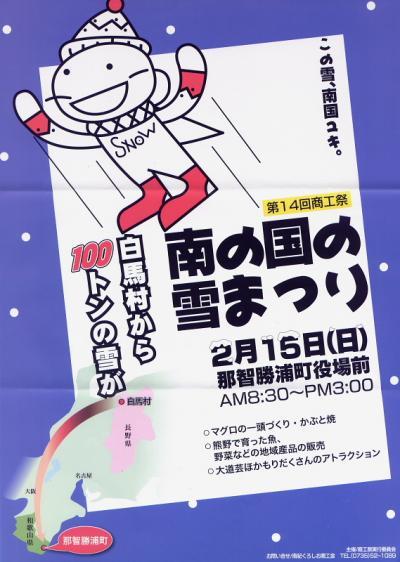 2009yukimaturi.jpg