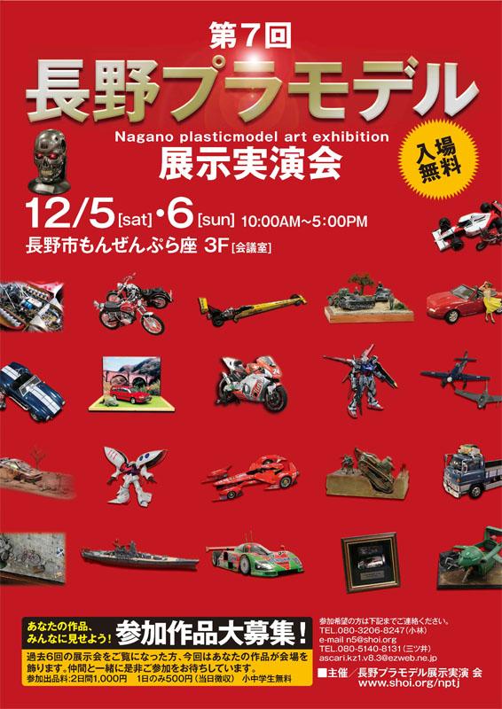 poster_7th.jpg