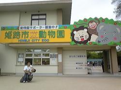 姫路動物園入口