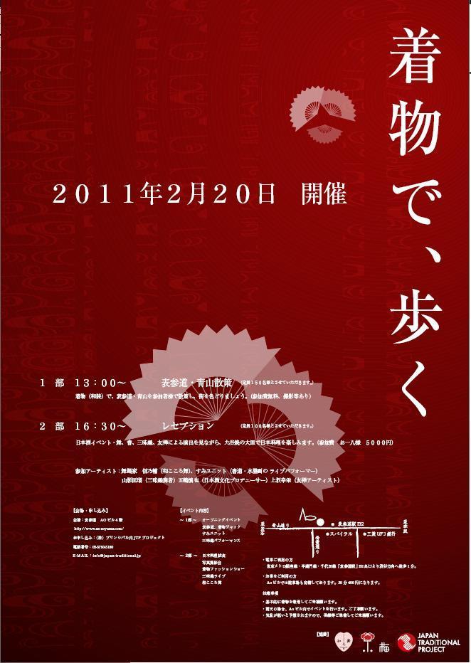 kimono2011.jpg