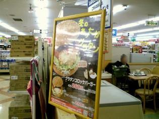 ドムドムハンバーガー三ツ境店で期間限定グラタンコロッケバーガーチーズ入セット 1