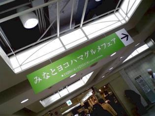 横浜高島屋2011.01.26(水)~みなとヨコハマグルメフェアセンターグリル1