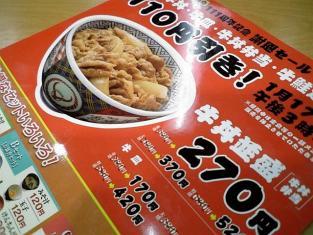 2011.01吉野家期間限定牛丼(並)270円2