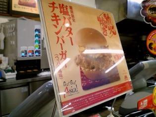 モスバーガー2010.12.26~期間限定塩バターチキンバーガー3