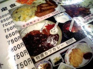 中華一番本店 カツカレー002