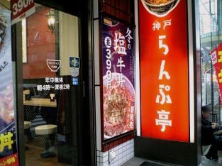 神戸らんぷ亭冬の塩牛丼002