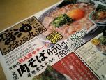 丸源肉そば002