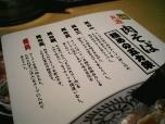 丸源肉そば003