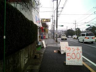 疾風 生姜焼き定食001
