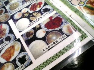 中華一番本店 とんかつ定食750円001