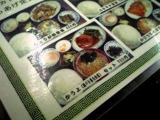 中華一番のかうよ(豚ばら柔らか煮)セット005
