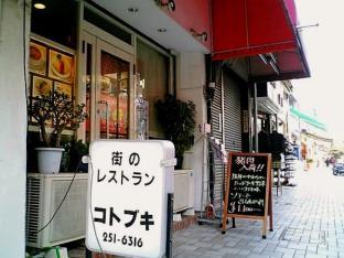 コトブキ 猪肉ソテー001