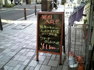 コトブキ 猪肉ソテー002