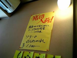 コトブキ 猪肉ソテー003