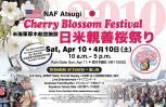 2010日米親善桜祭り003